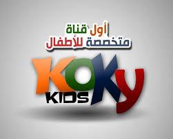 ���� ���� ���� ���� Koky Kids Channel ������ ��� ������ ��� ����� 2014