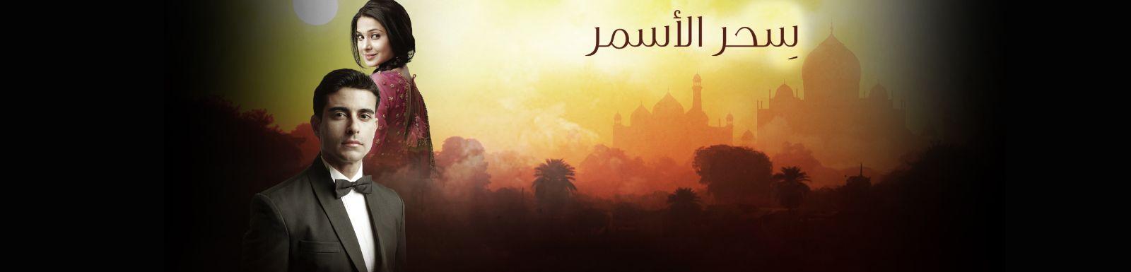 مشاهدة وتحميل مسلسل سحر الأسمر ج2 الحلقة 26 السادسة والعشرون كاملة 2014