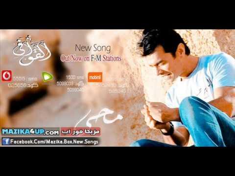 كلمات أغنية القوافي محمد 2014