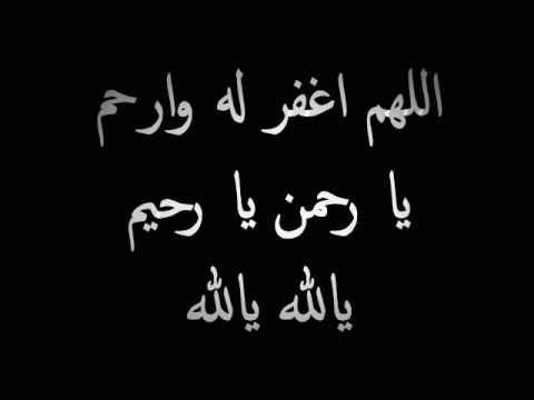 اللهم اغفر لحيينا وميتنا وشاهدنا وغائبنا كبيرنا وصغيرنا