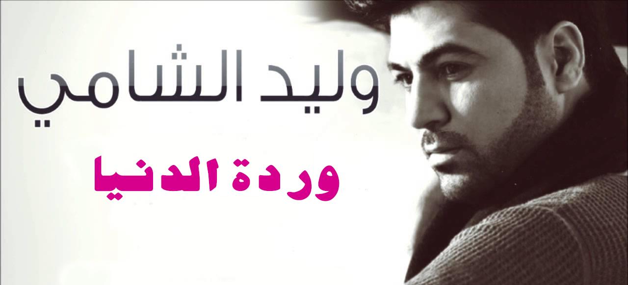 كلمات اغنية وردة الدنيا وليد الشامي 2014 كاملة مكتوبة