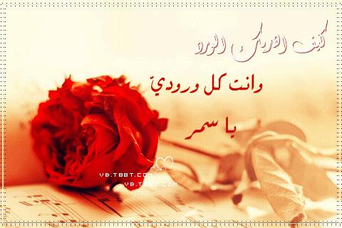 صور رومانسية مكتوب عليها اسم سمر 2015 صور خلفيات اسم سمر 2015