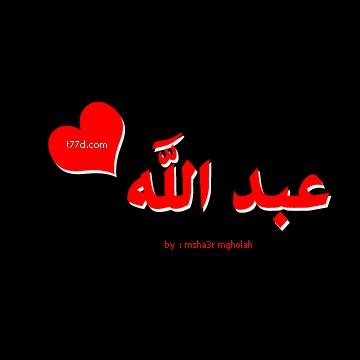 صور رومانسية مكتوب عليها اسم عبدالله 2015 , صور خلفيات اسم عبدالله 2015