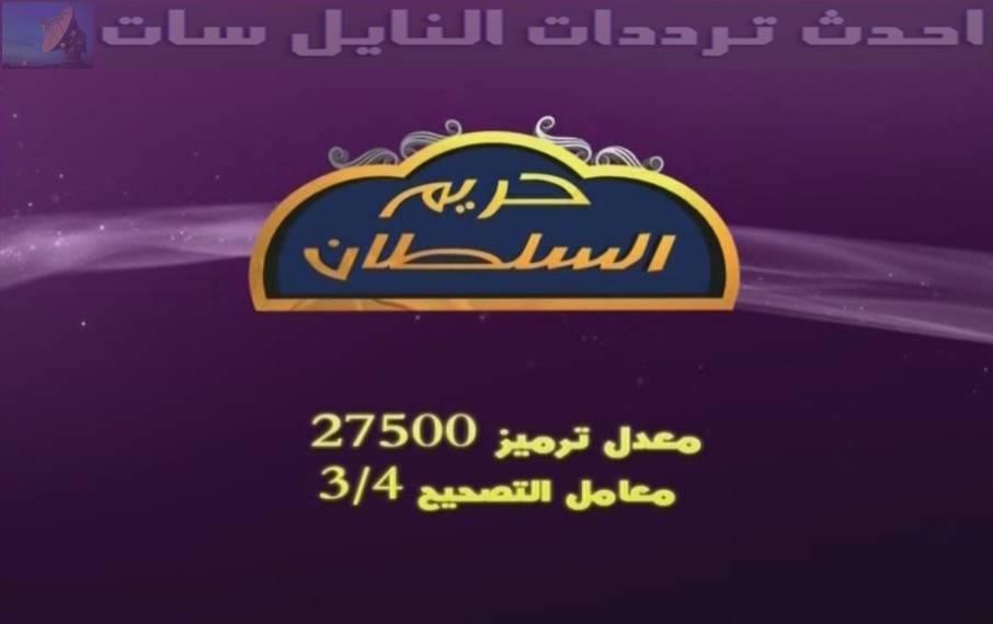 ���� ���� ���� ������� Hareem Elsultan ��� ���� ��� ������ ����� 27-8-2014