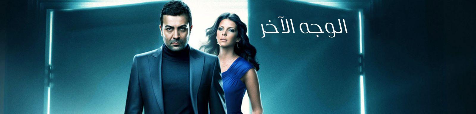 مشاهدة وتحميل مسلسل الوجه الآخر الحلقة 65 الخامسة والستون كاملة 2014