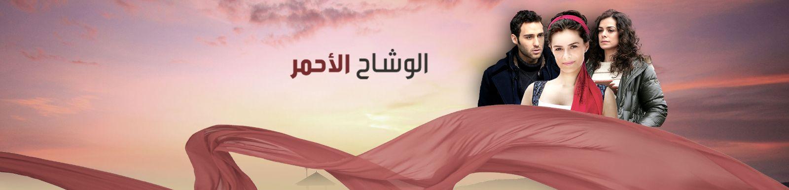 مشاهدة وتحميل مسلسل الوشاح الأحمر الحلقة 65 الخامسة والستون كاملة 2014