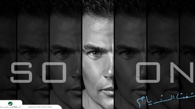 تحميل ، تنزيل اغنية مش جديد عمرو دياب 2014 Mp3 , رابط مباشر