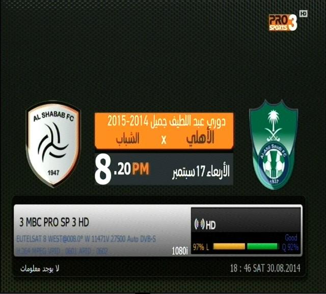 ������ ���� : ���� ����� Eutelsat 8 West A @ 8� West ���� MBC Pro Sports �������� ��������