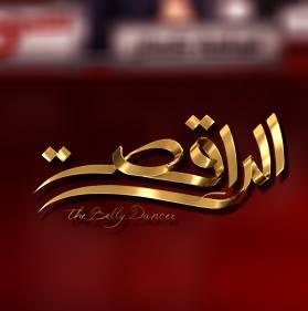 موعد وتوقيت اعادة عرض برنامج الراقصة 2014 على قناة القاهرة والناس