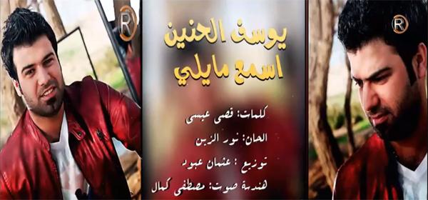 كلمات اغنية اسمع مايلي يوسف الحنين كاملة مكتوبة 2014