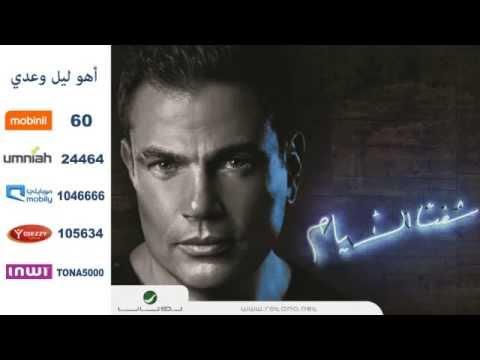 كود كول تون أغنية أهو ليل وعدي عمرو دياب 2014