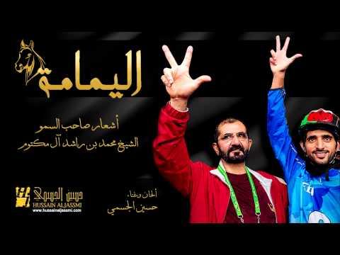 يوتيوب تحميل أغنية اليمامة حسين الجسمي 2014 Mp3