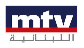 تردد قناة ام تي في اللبنانية MTV Lebanon على نايل سات وعربسات سبتمبر 2014