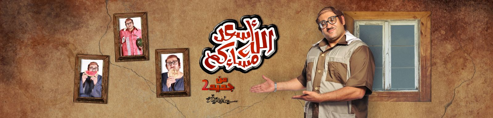 مشاهدة برنامج أسعد الله مسائكم الحلقة 27 الموسم الثاني اليوم السبت 10-1-2015 كاملة