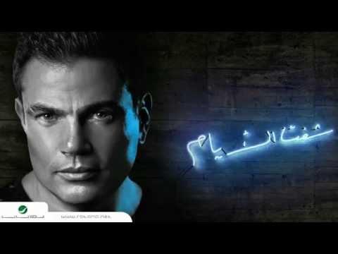 تحميل موسيقى أغنية اهو ليل وعدي عمرو دياب 2014 Mp3