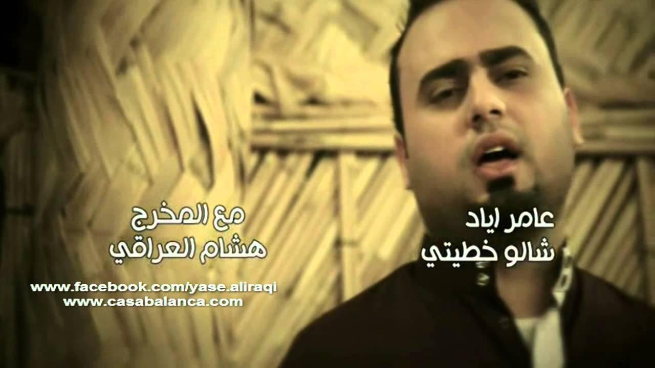 تحميل ، تنزيل اغنية شالولها خطيتي عامر اياد 2014 Mp3 , رابط مباشر