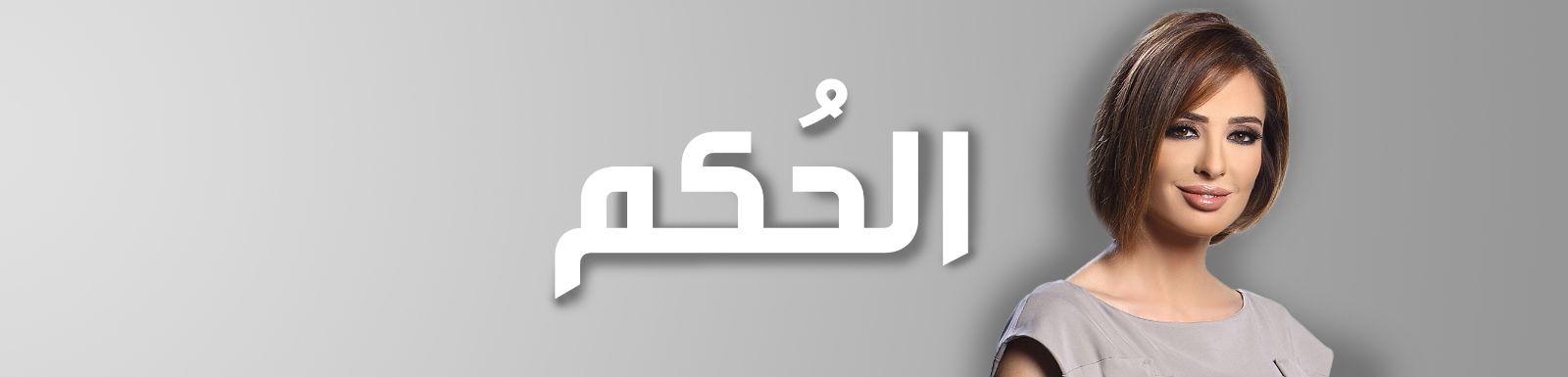 مشاهدة برنامج الحكم حلقة هاني رمزي اليوم الاثنين 15-12-2014 كاملة