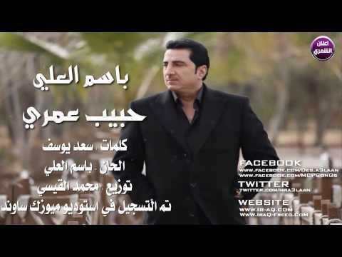 كلمات اغنية حبيب عمري باسم