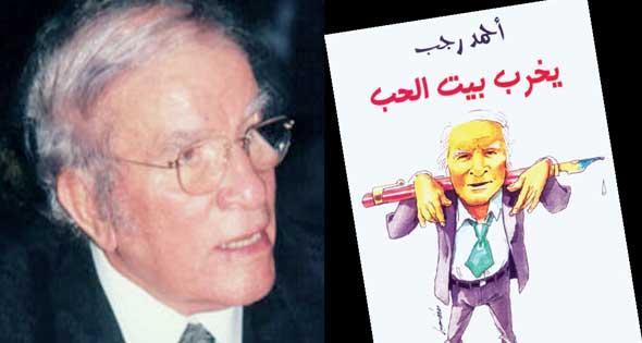 حياة الكاتب أحمد مؤلفات الكاتب