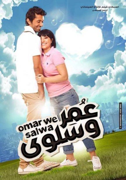 صورة بوستر وأفيش فيلم عمر وسلوى 2014