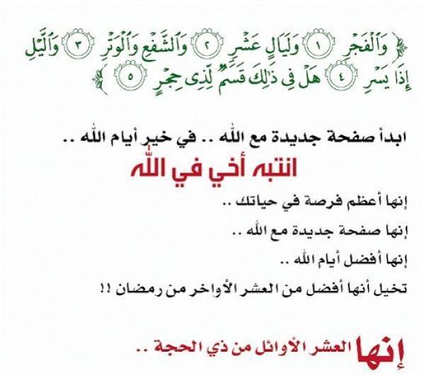 الفاتح وغرة ذى الحجة 2017-1438 .. نتيجة الرؤية الشرعية واستطلاع هلال الشهر  الكريم فى السعودية، ...