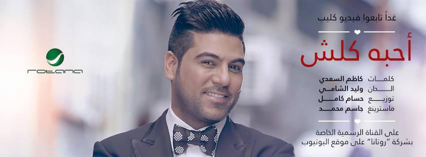 تحميل , تنزيل نغمات اغنية احبه كلش وليد الشامي mp3