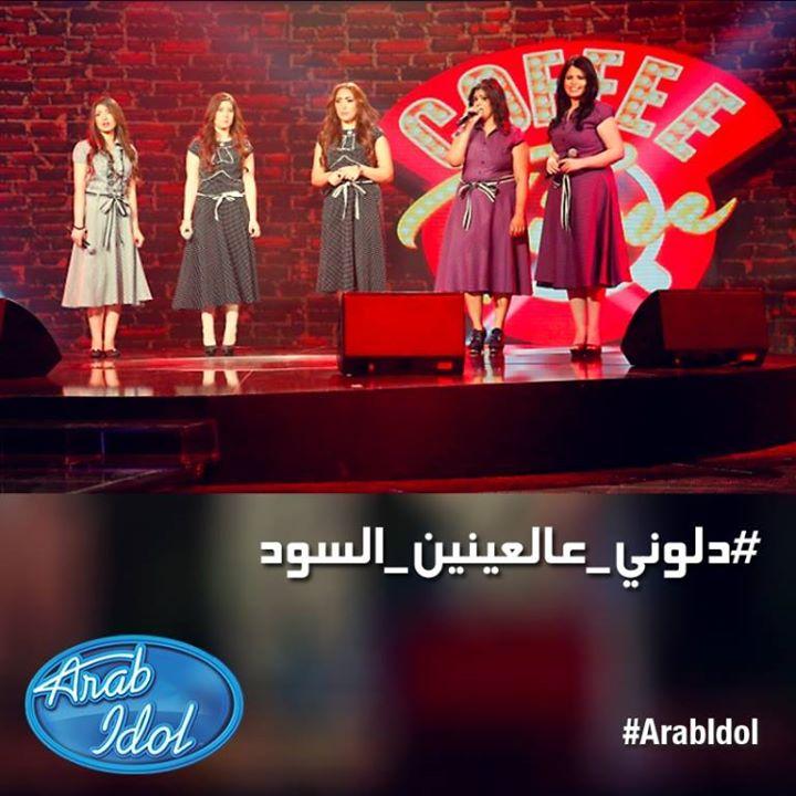 ������ ����� ����� �������� ����� - �������� ������� ��� Arab idol 3 ���� ����� ������ 5 - ������ 19-9-2014