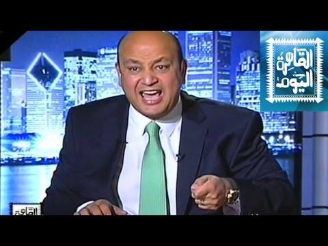 يوتيوب مشاهدة برنامج القاهرة اليوم - حلقة اليوم الأحد 21-9-2014 كاملة