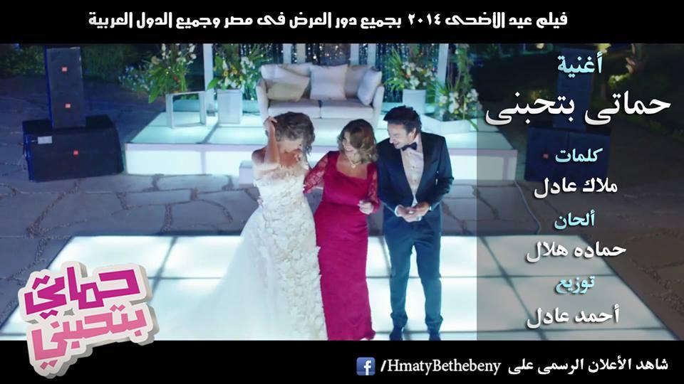 كلمات اغنية حماتى بتحبنى حمادة هلال 2014 كاملة مكتوبة من فيلم