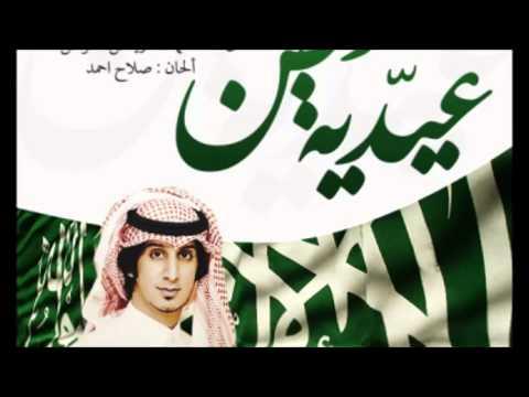 يوتيوب تحميل أغنية عيده وطن عبد الله عبد العزيز 2014 Mp3