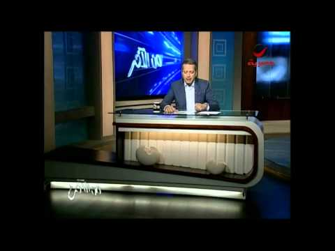 يوتيوب مشاهدة برنامج من الأخر مع تامر أمين حلقة اليوم الاثنين 22-9-2014