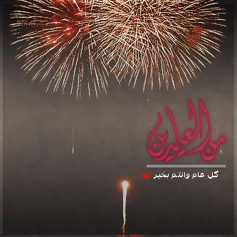 صور عيد سعيد للبلاك بيري 2015 , صور مكتوب عليها لعيد الاضحى 2015
