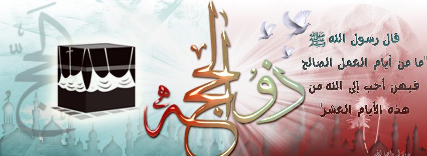 بالصور اجمل صور غلاف للعيد 340949 dreambox sat.com