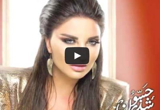 كلمات اغنية ولهانة شذى حسون 2014 كاملة مكتوبة