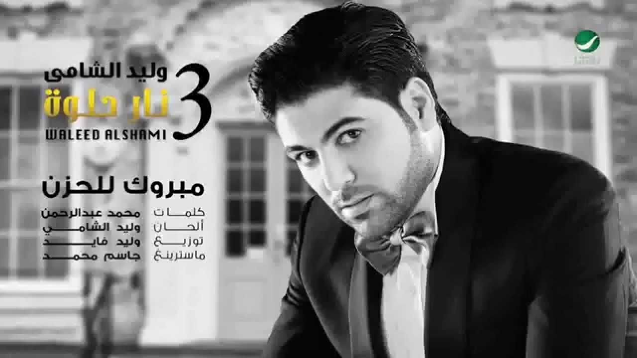 تحميل اغنية وليد الشامي مبروك للحزن