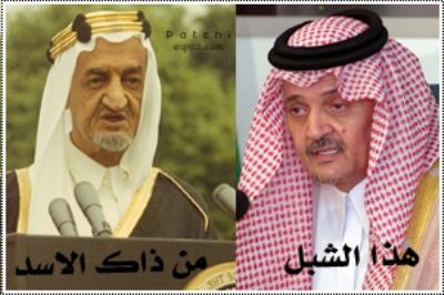 كلمات جميلة مكتوبة عن الأمير سعود الفيصل 2015