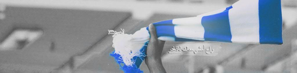 صور كفرات تويتر لنادي الهلال 2015 , صور أغلفة وهيدرات تويتر هلالية روعه 2015