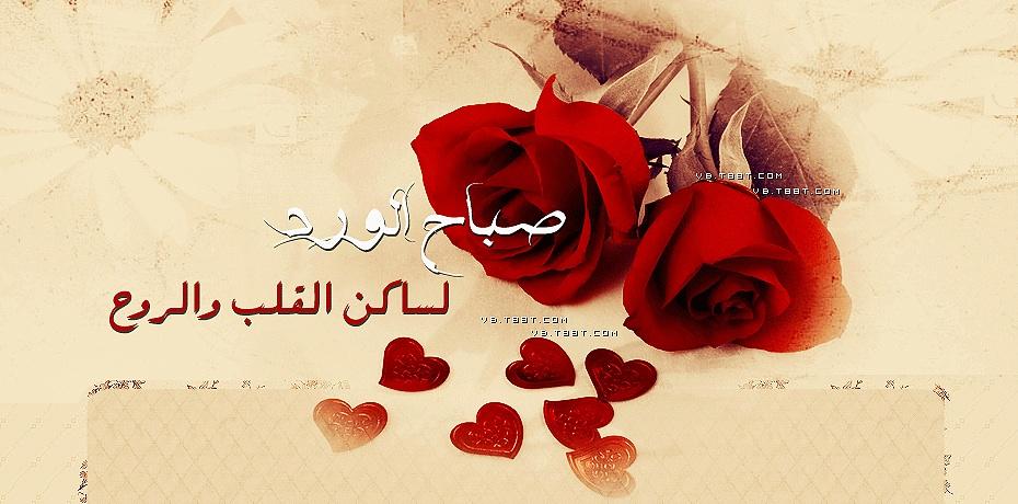 بوستات يسعد صباحك حبيبي للفيس بوك 2015 , منشورات صباح الخير والحب 2015