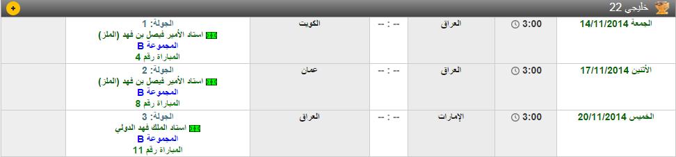 مواعيد وجدول مباريات المنتخب العراقي في خليجي 22