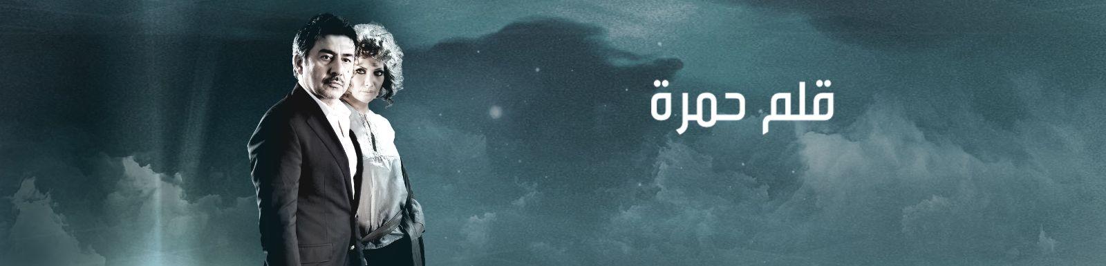 مشاهدة وتحميل مسلسل قلم حمرة الحلقة 17 السابعة عشر كاملة 2014