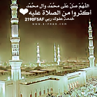 صور مكتوب عليها اللهم صل على محمد للواتس اب 2015 , صور الصلاة على رسول الله 2015