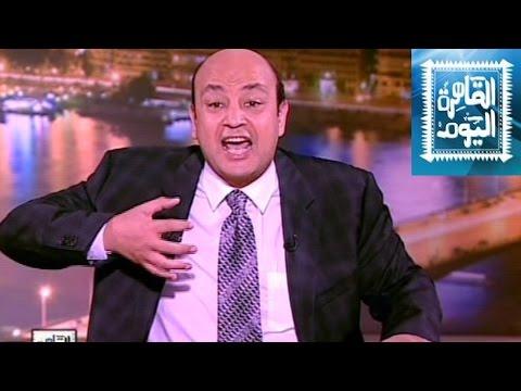 يوتيوب مشاهدة برنامج القاهرة اليوم حلقة اليوم السبت 18-10-2014 كاملة