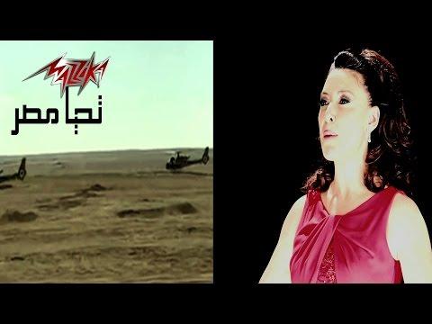 يوتيوب مشاهدة كليب تحيا مصر انوشكا 2014 كامل hd مزيكا