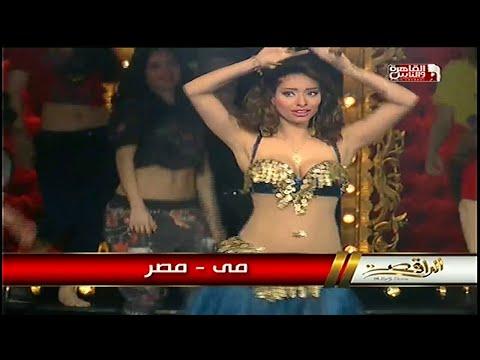 بالفيديو رقص مى المصرية في برنامج الراقصة على قناة القاهرة والناس 2014