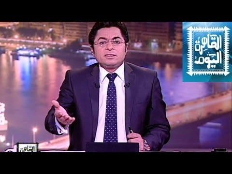 يوتيوب مشاهدة برنامج القاهرة اليوم حلقة اليوم الخميس 23-10-2014