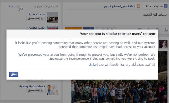 جملة لا يمكن كتابتها في موقع الفيس بوك تعرف عليها 2014