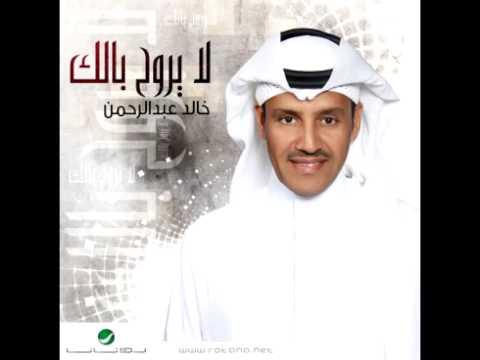 يوتيوب تحميل اغنية عسى ماشر خالد عبد الرحمن 2014 Mp3