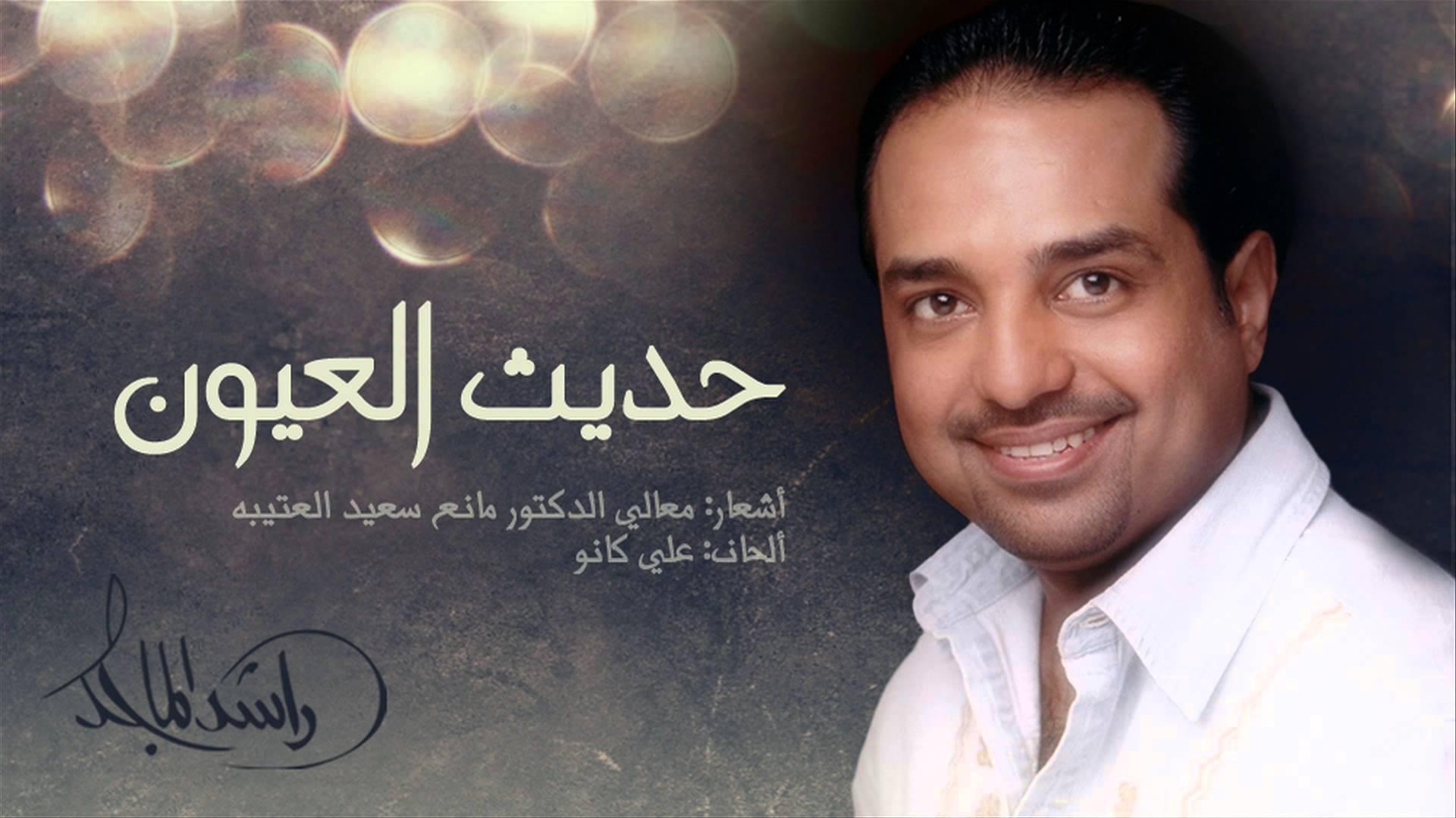 كلمات أغنية حديث العيون راشد الماجد 2014
