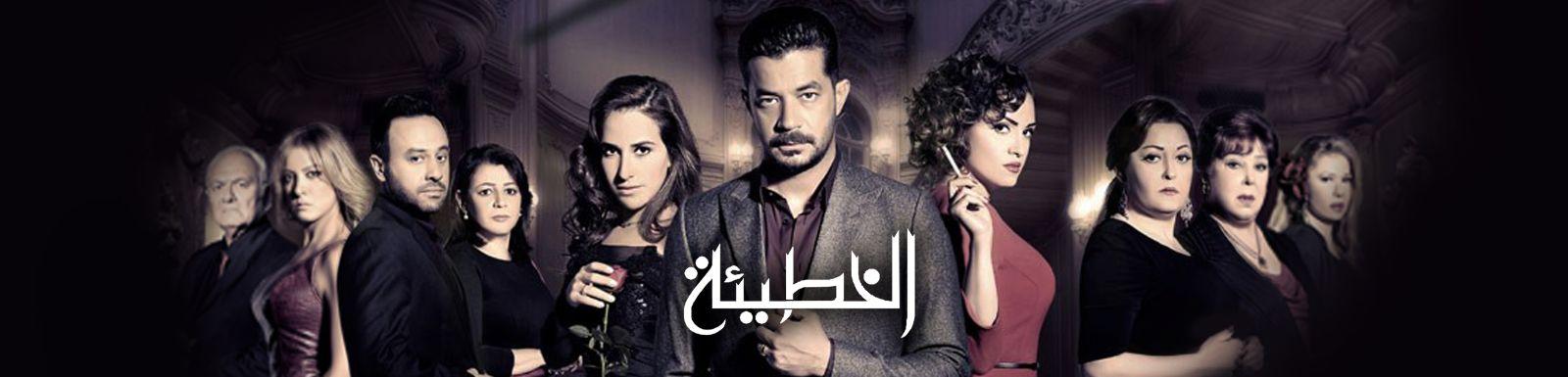 مشاهدة مسلسل الخطيئة الحلقة 18 الثامنة عشر 2014 كاملة mbc