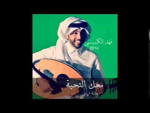 يوتيوب تحميل اغنية معك التحية فهد الكبيسي جلسة الريان 2014 Mp3